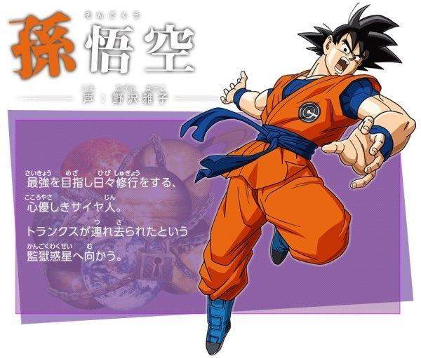 Anime Dragon Ball Heroes Ganha Imagens, Incluindo O